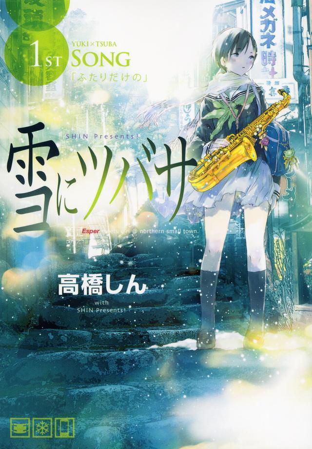 雪にツバサ(1)