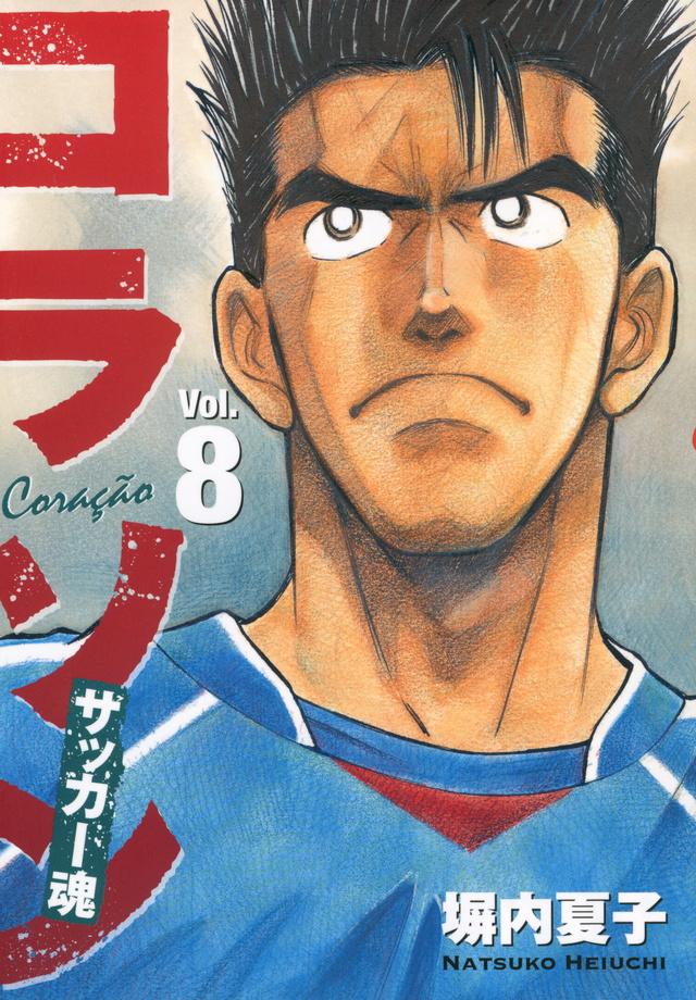 コラソン サッカー魂(8)