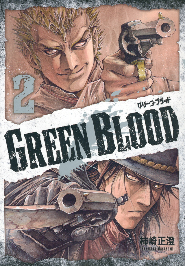 GREEN BLOOD(2)