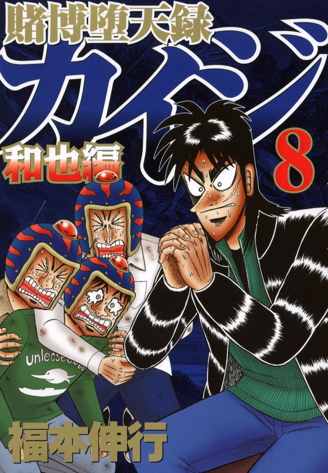 賭博堕天録カイジ 和也編(8)