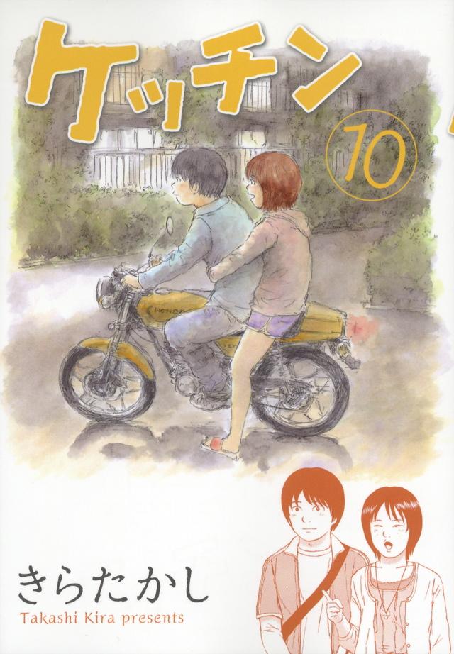 ケッチン(10)