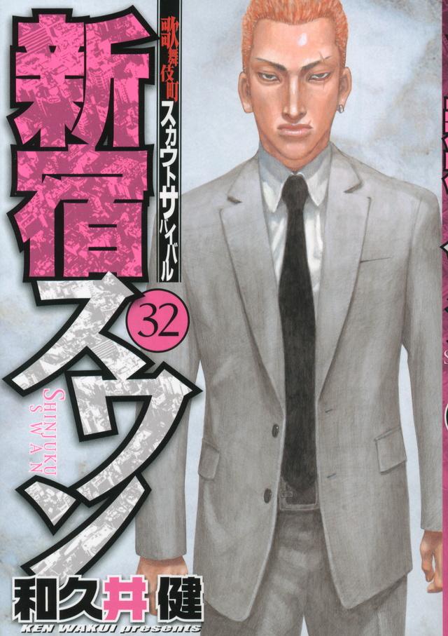 新宿スワン(32)