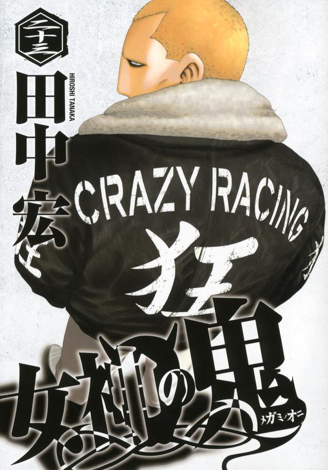 女神の鬼(23)