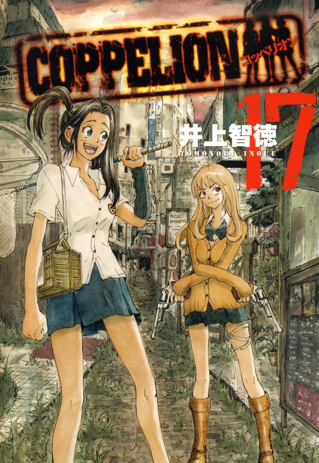 COPPELION(17)