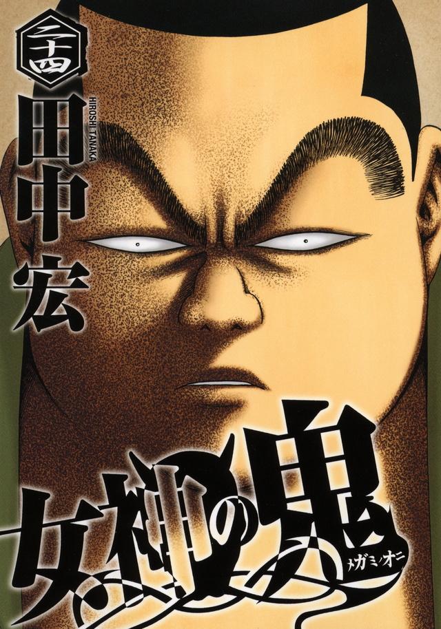 女神の鬼(24)