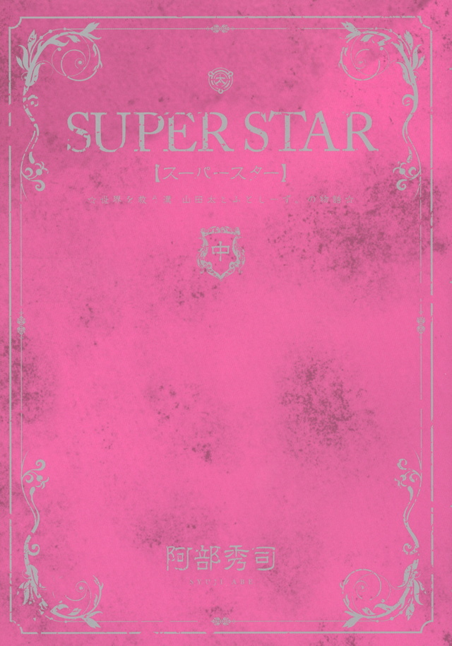 SUPERSTAR(中)