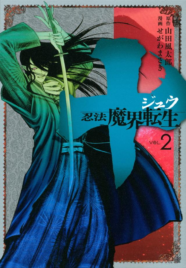 十 ~忍法魔界転生~(2)