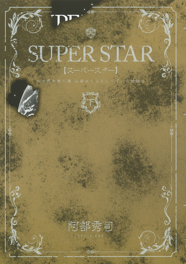 SUPERSTAR(下)