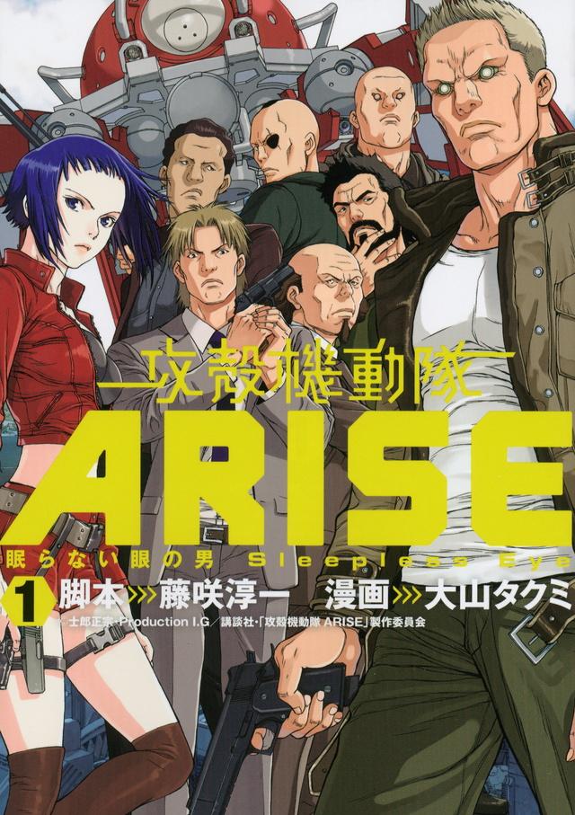 攻殻機動隊ARISE