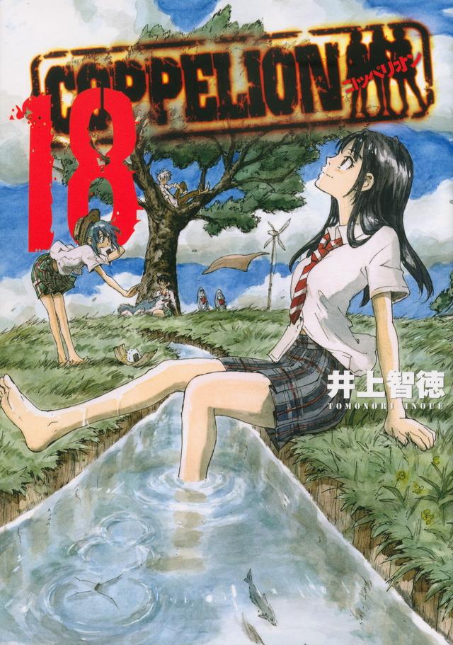 COPPELION(18)