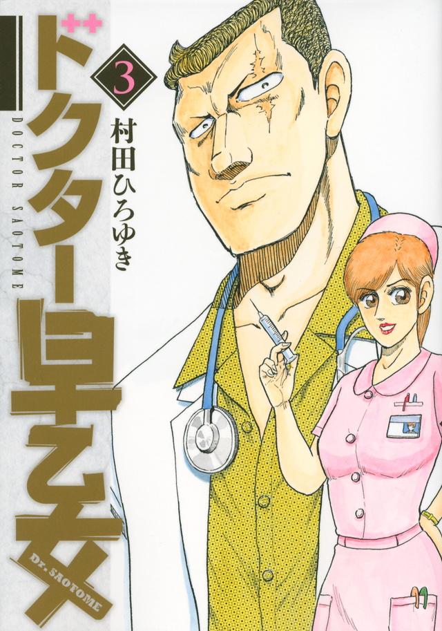 ドクター早乙女(3)