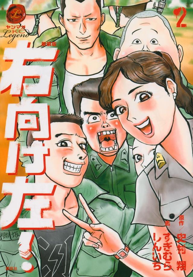 新装版 右向け左!(2)