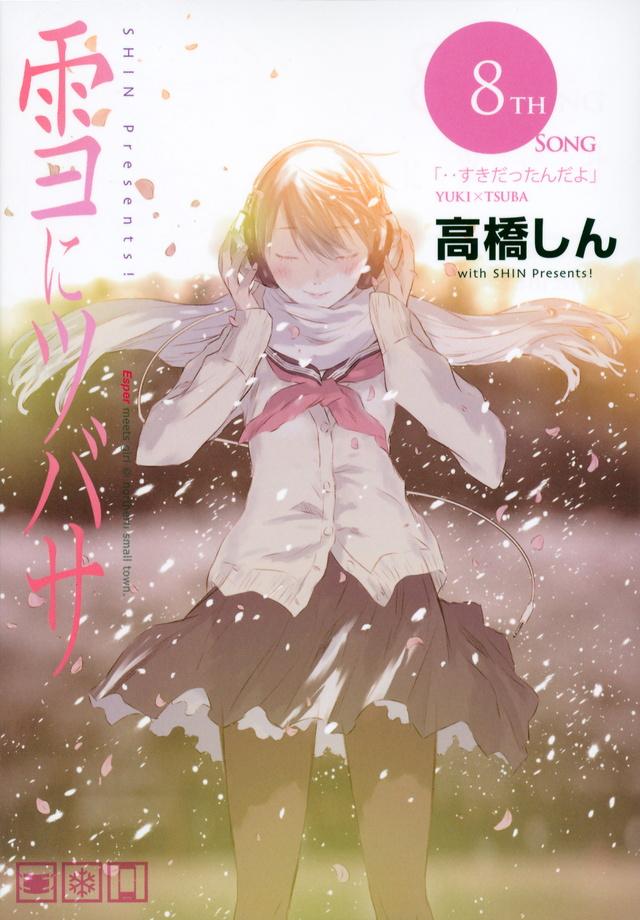 雪にツバサ(8)