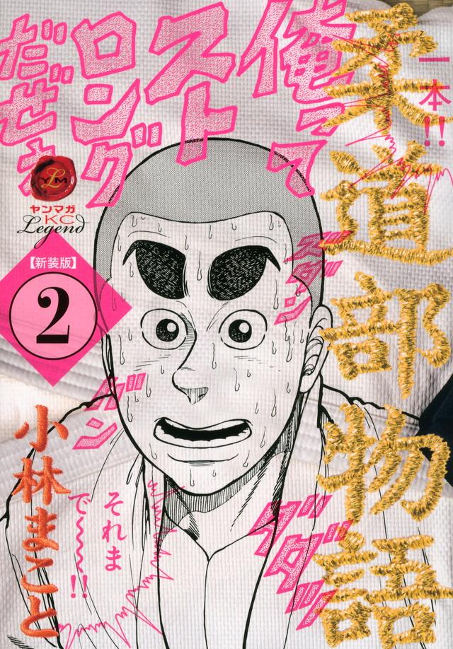 新装版 柔道部物語(2)