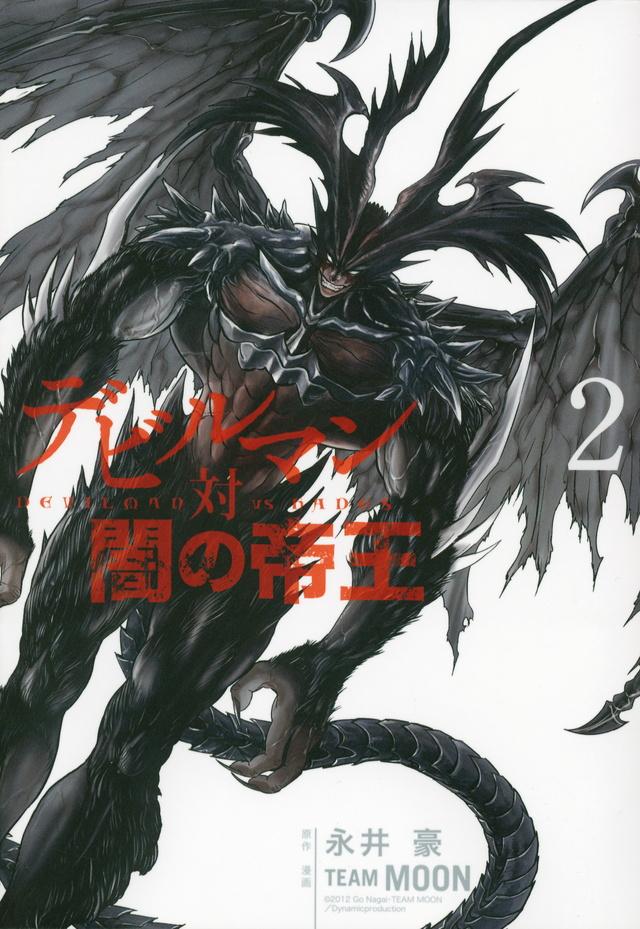 デビルマン対闇の帝王(2)