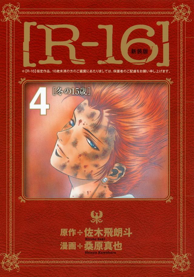 新装版[R-16](4)冬の15歳