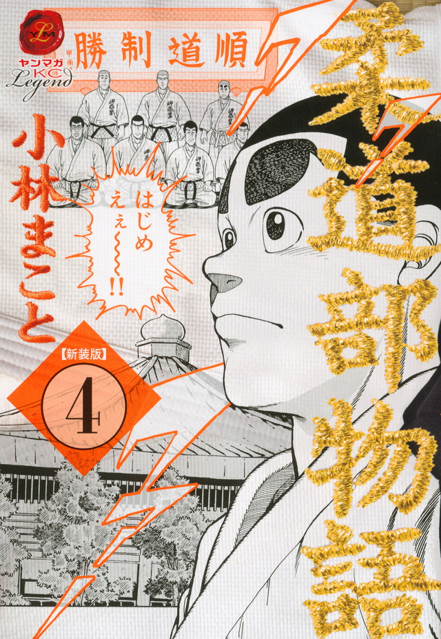 新装版 柔道部物語(4)