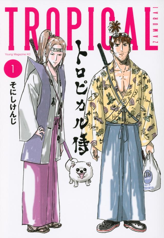 トロピカル侍(1)