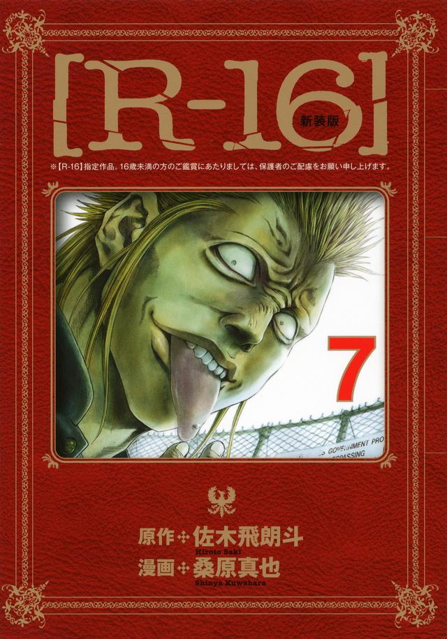 新装版[R-16](7)