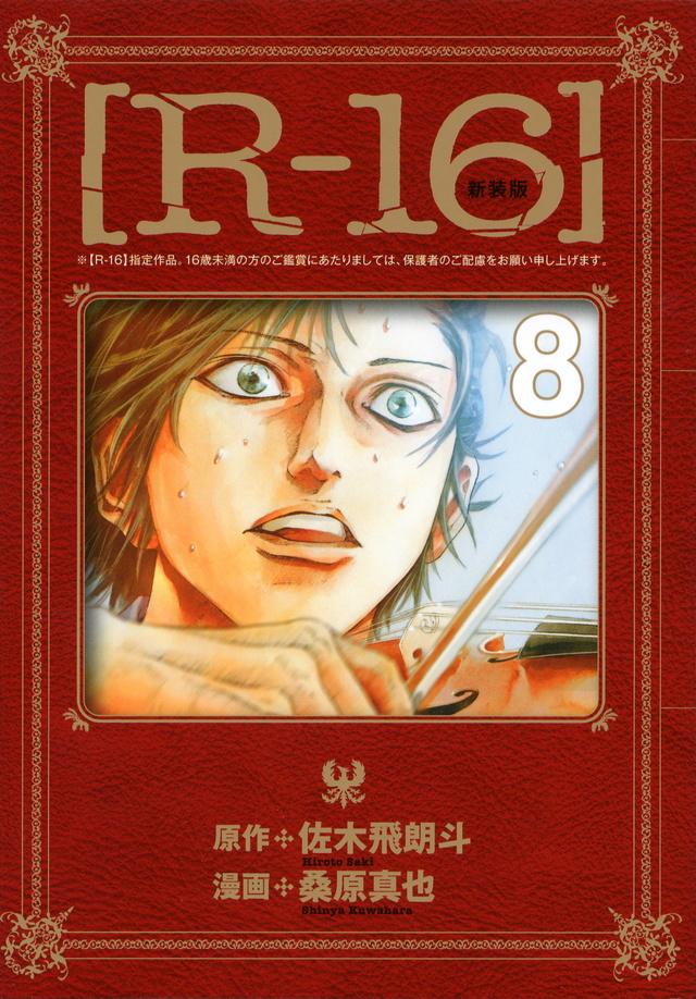 新装版[R-16](8)