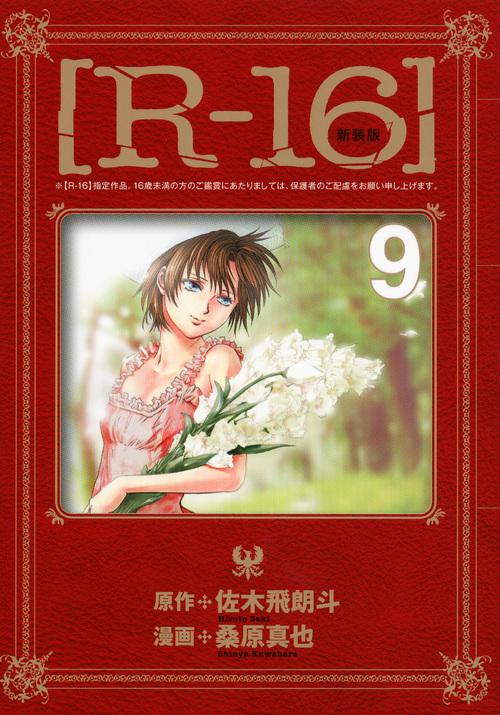 新装版[R-16](9)