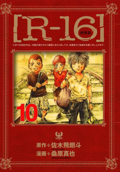 新装版[R-16](10)