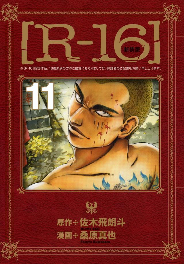 新装版[R-16](11)