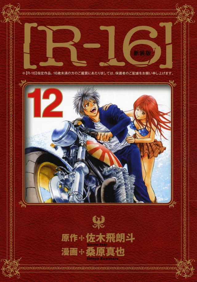 新装版[R-16](12)<完>