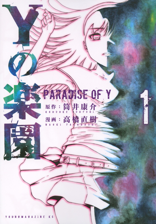 Yの楽園(1)