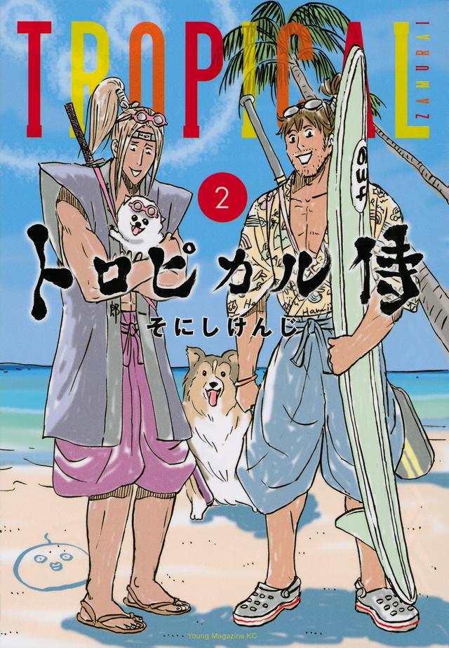 トロピカル侍(2)