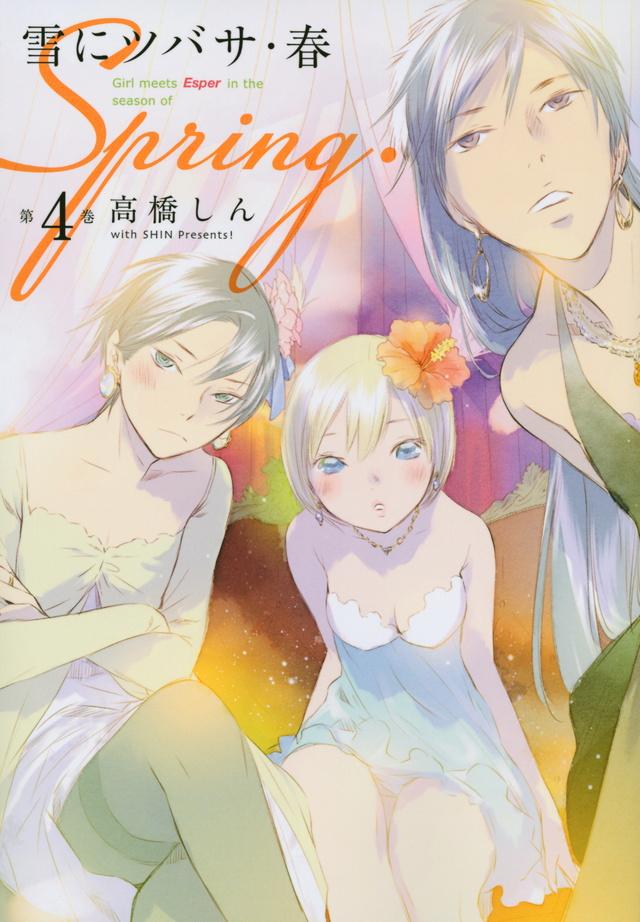 雪にツバサ・春(4)