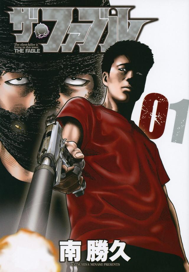 ザ・ファブル(1)