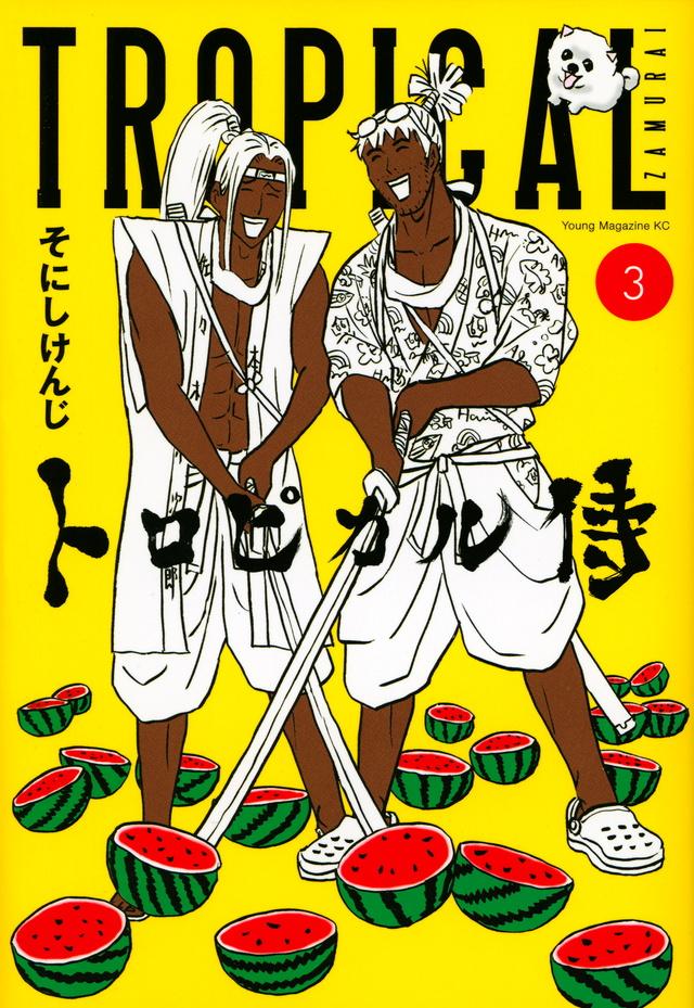 トロピカル侍(3)<完>