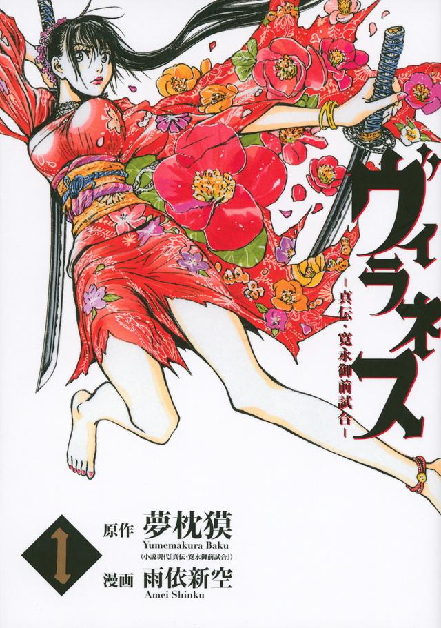 ヴィラネス -真伝・寛永御前試合-(1)