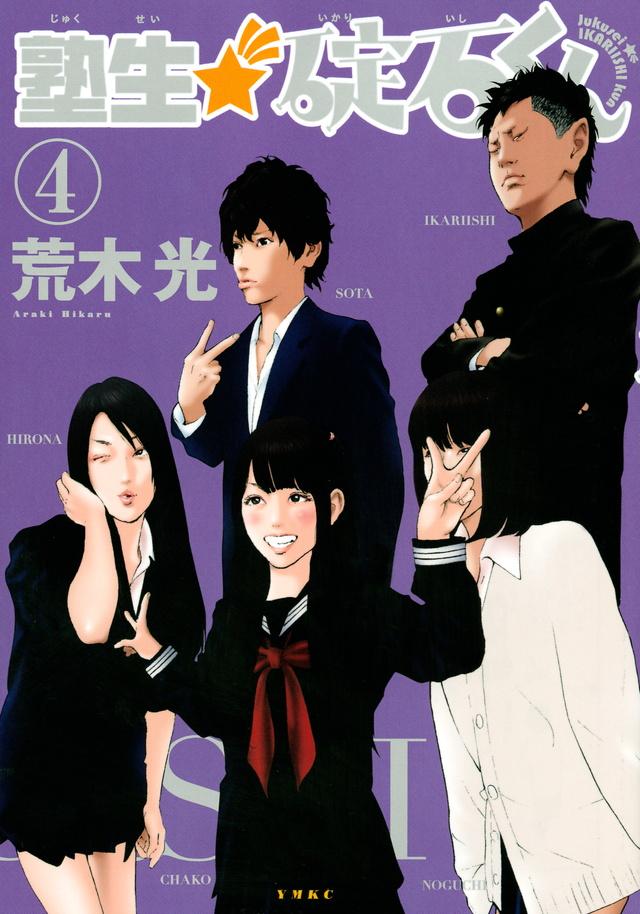塾生★碇石くん(4)<完>