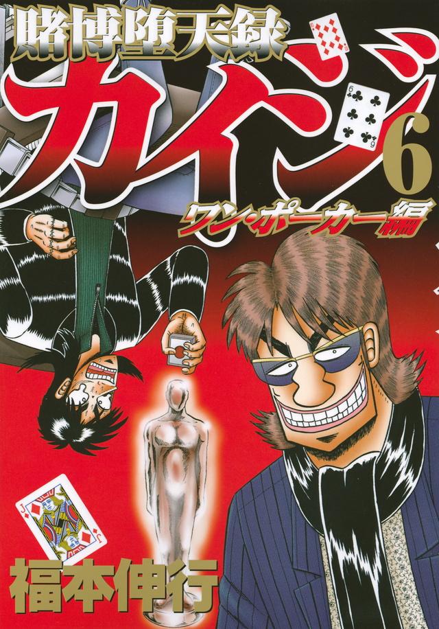 賭博堕天録カイジ ワン・ポーカー編(6)