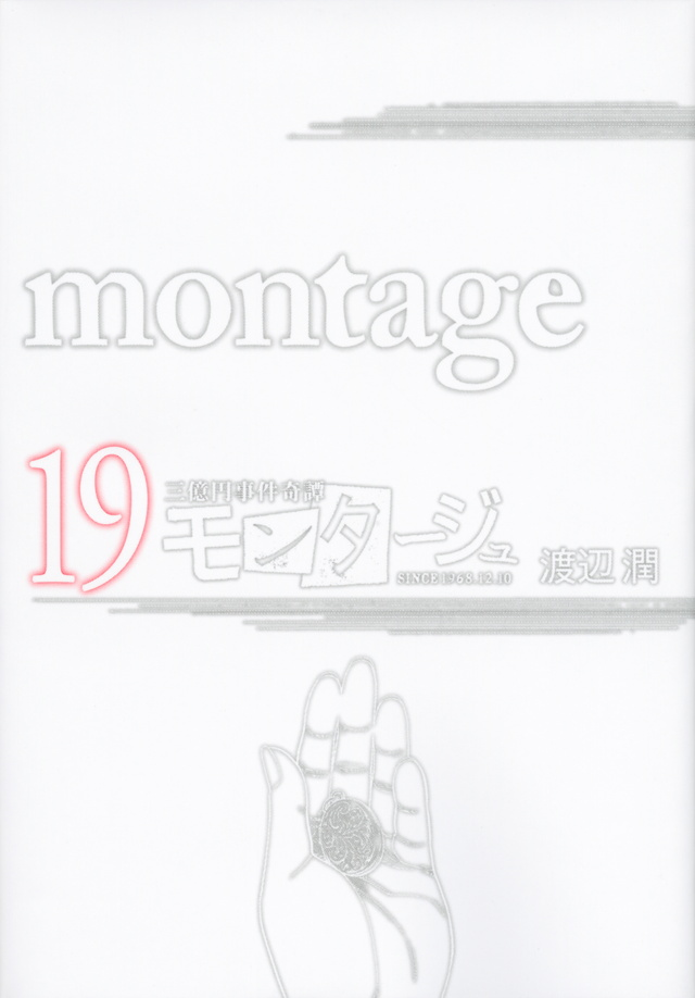 モンタージュ(19)<完>