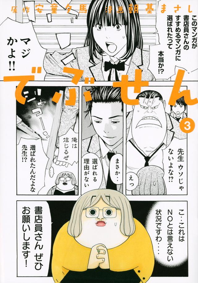 でぶせん(3)