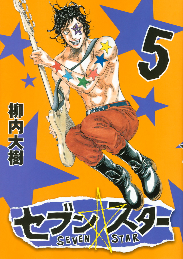 セブン☆スター(5)