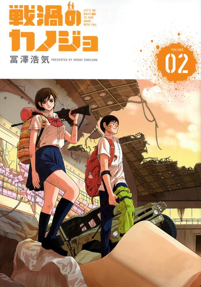 戦渦のカノジョ(2)