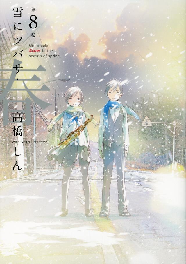 雪にツバサ・春(8)<完>