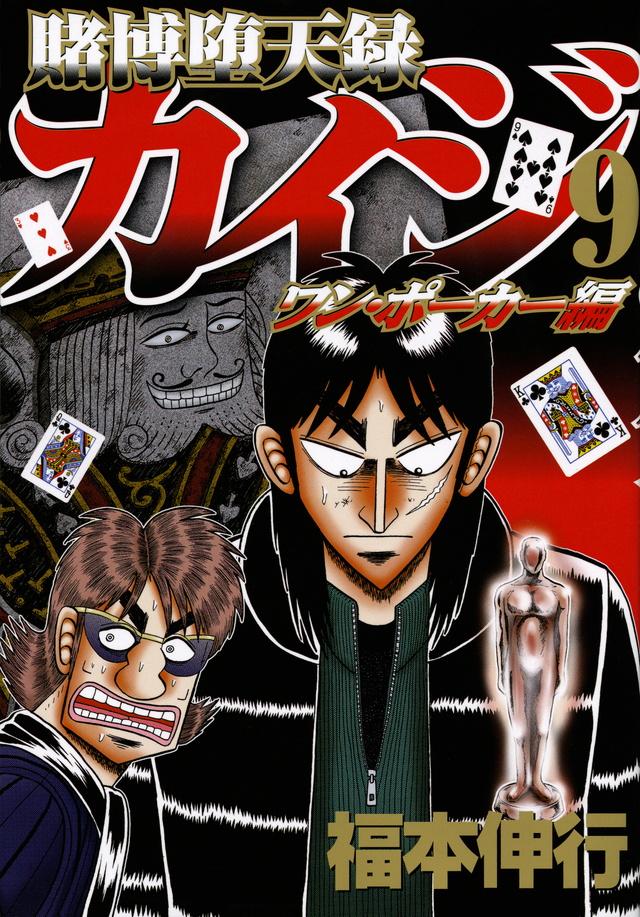 賭博堕天録カイジ ワン・ポーカー編(9)