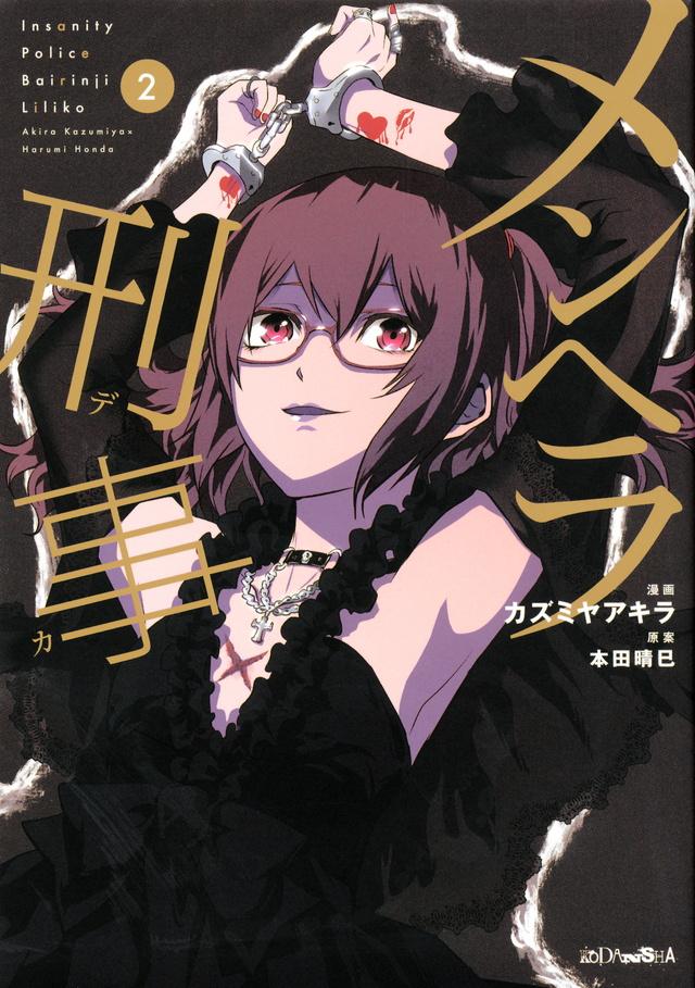 メンヘラ刑事(2)<完>