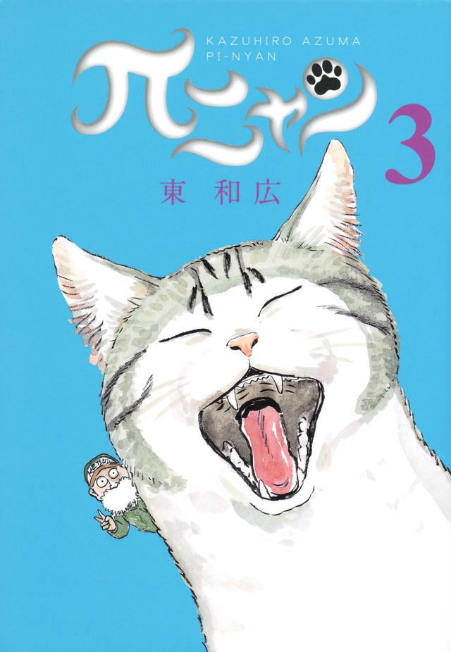 πニャン(3)<完>