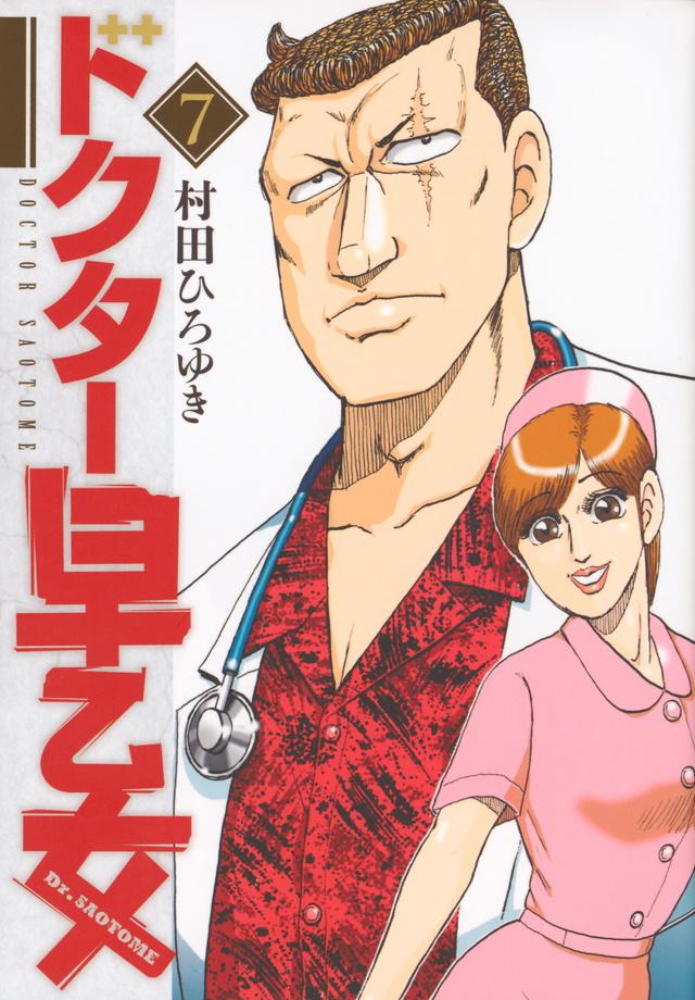 ドクター早乙女(7)<完>
