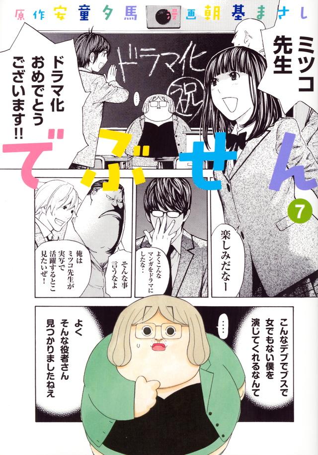 でぶせん(7)