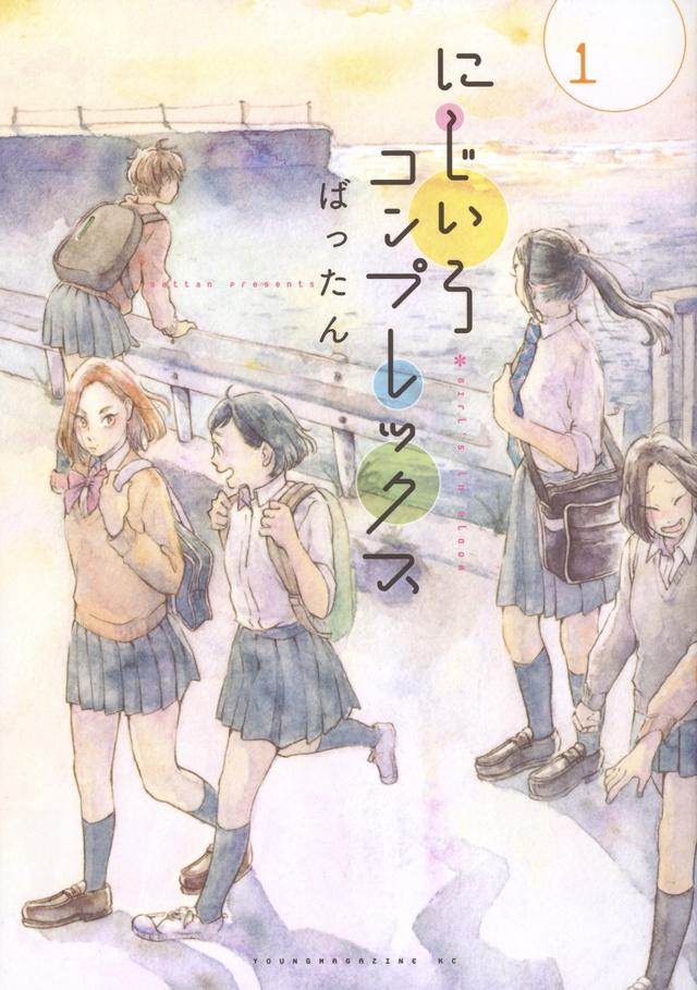にじいろコンプレックス(1)