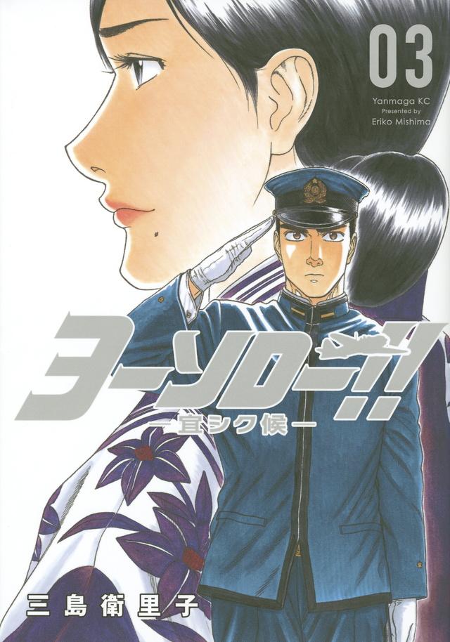 ヨーソロー!! -宜シク候-(3)