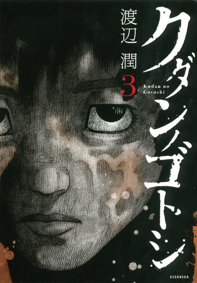 クダンノゴトシ(3)