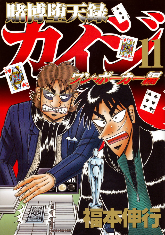 賭博堕天録カイジ ワン・ポーカー編(11)